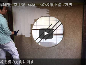砂壁、繊維壁、京土壁、綿壁、和室の漆喰下塗り方法