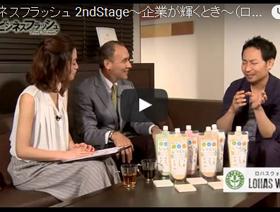 ロハスウォールが千葉テレビで紹介されました!