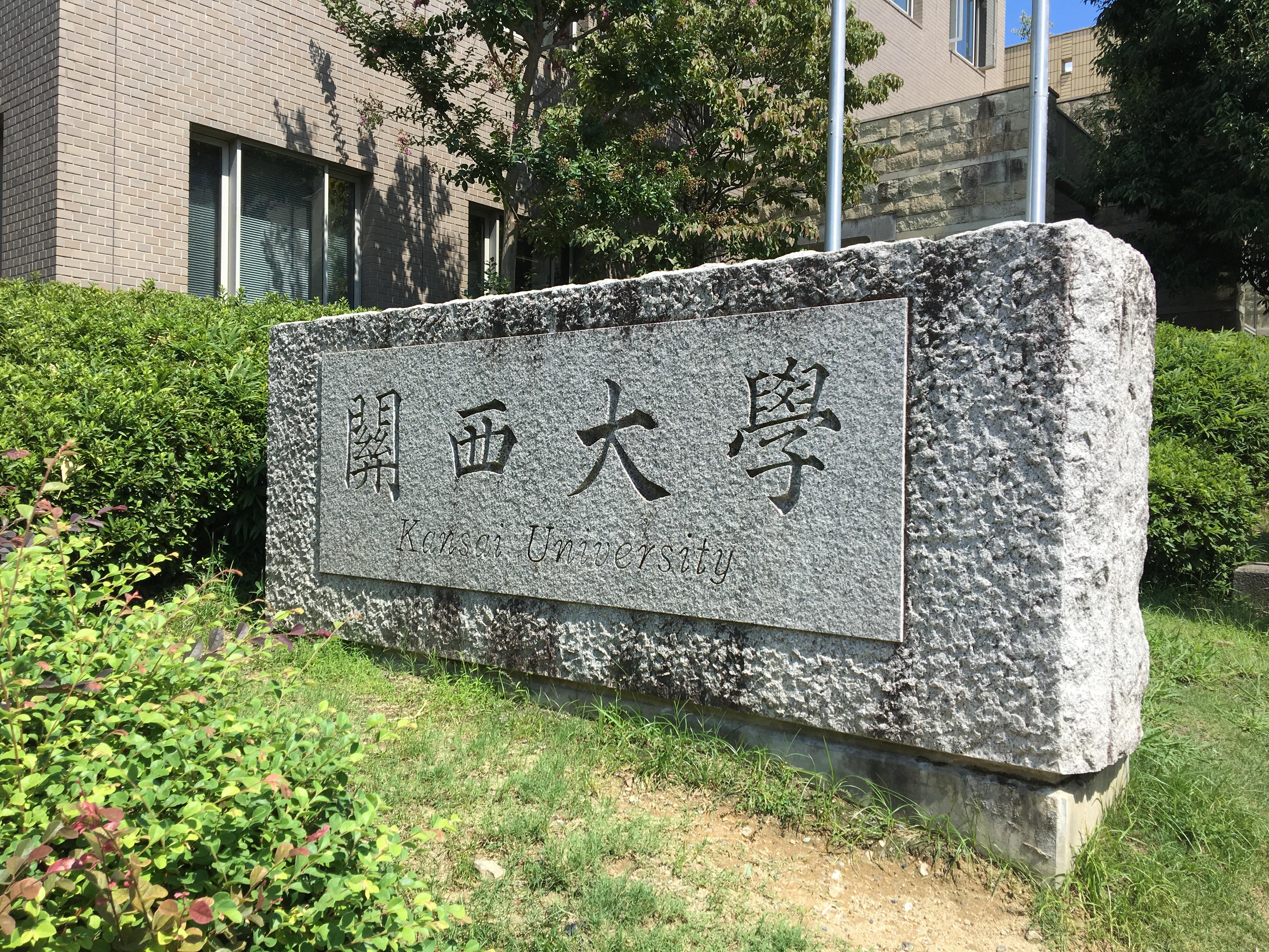 【大阪】漆喰が復元されている関西大学千里山キャンパスにある?