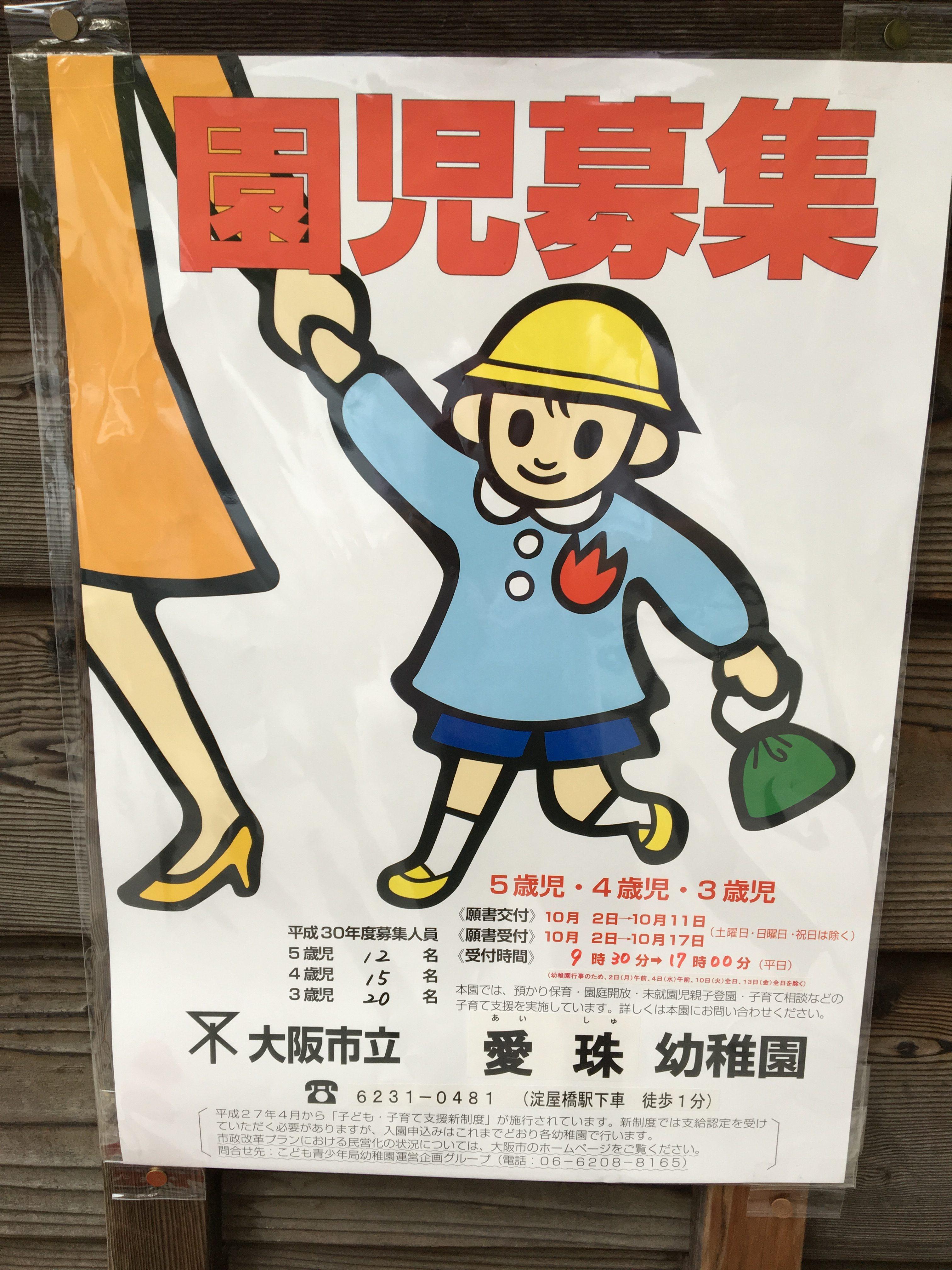 大阪市立愛珠幼稚園の漆喰壁を見てきた。