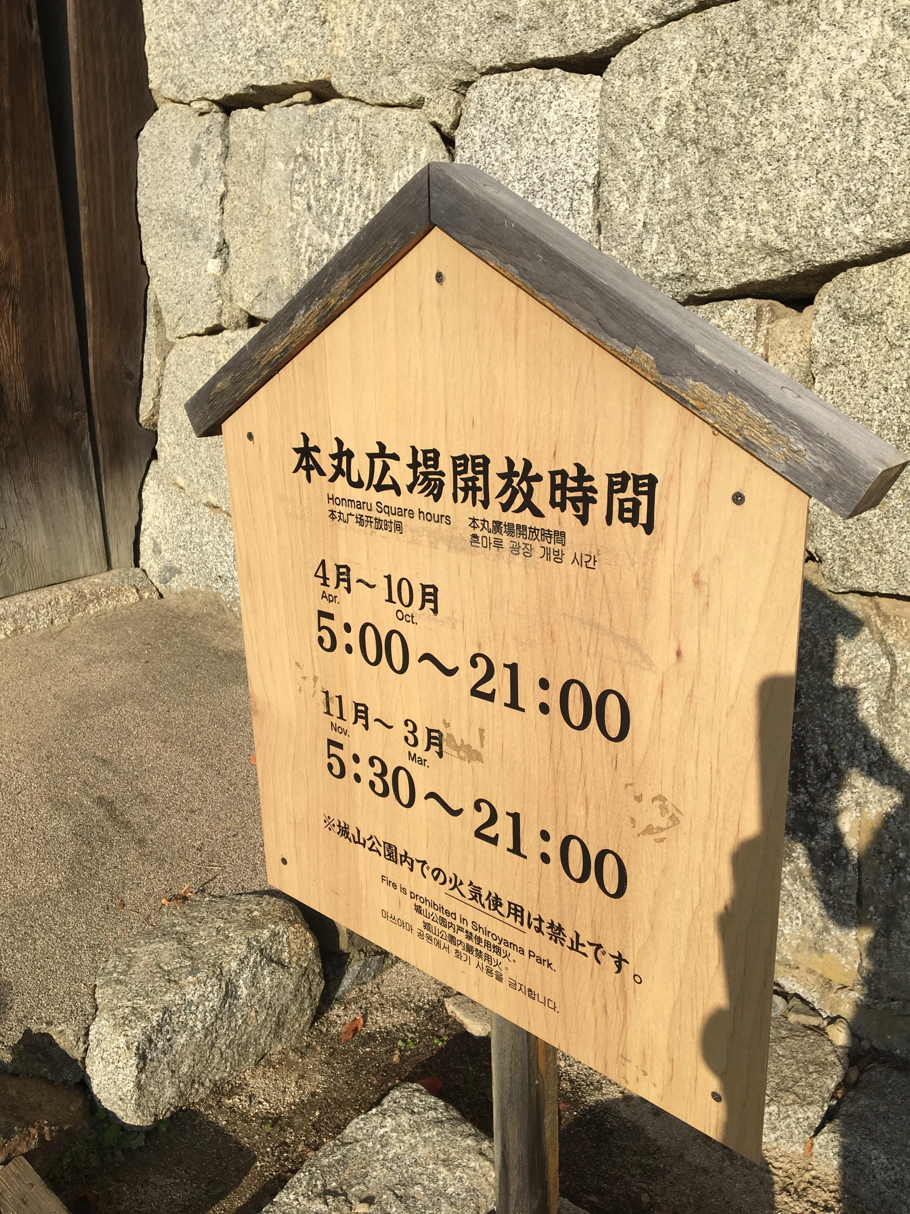 愛媛県にある松山城の漆喰壁を見てきた【お城の漆喰】