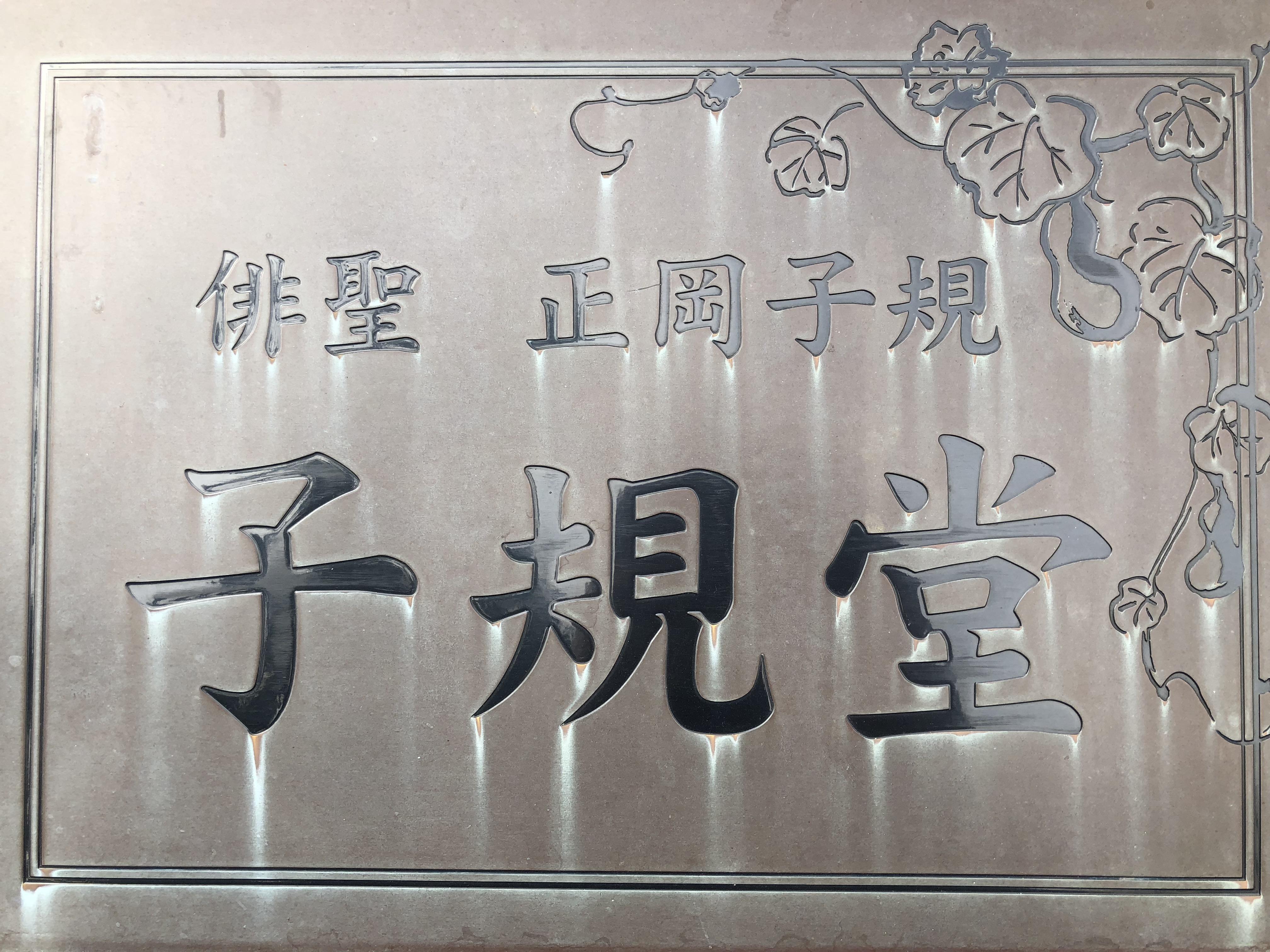 松山市にある子規堂の漆喰壁を見てきた