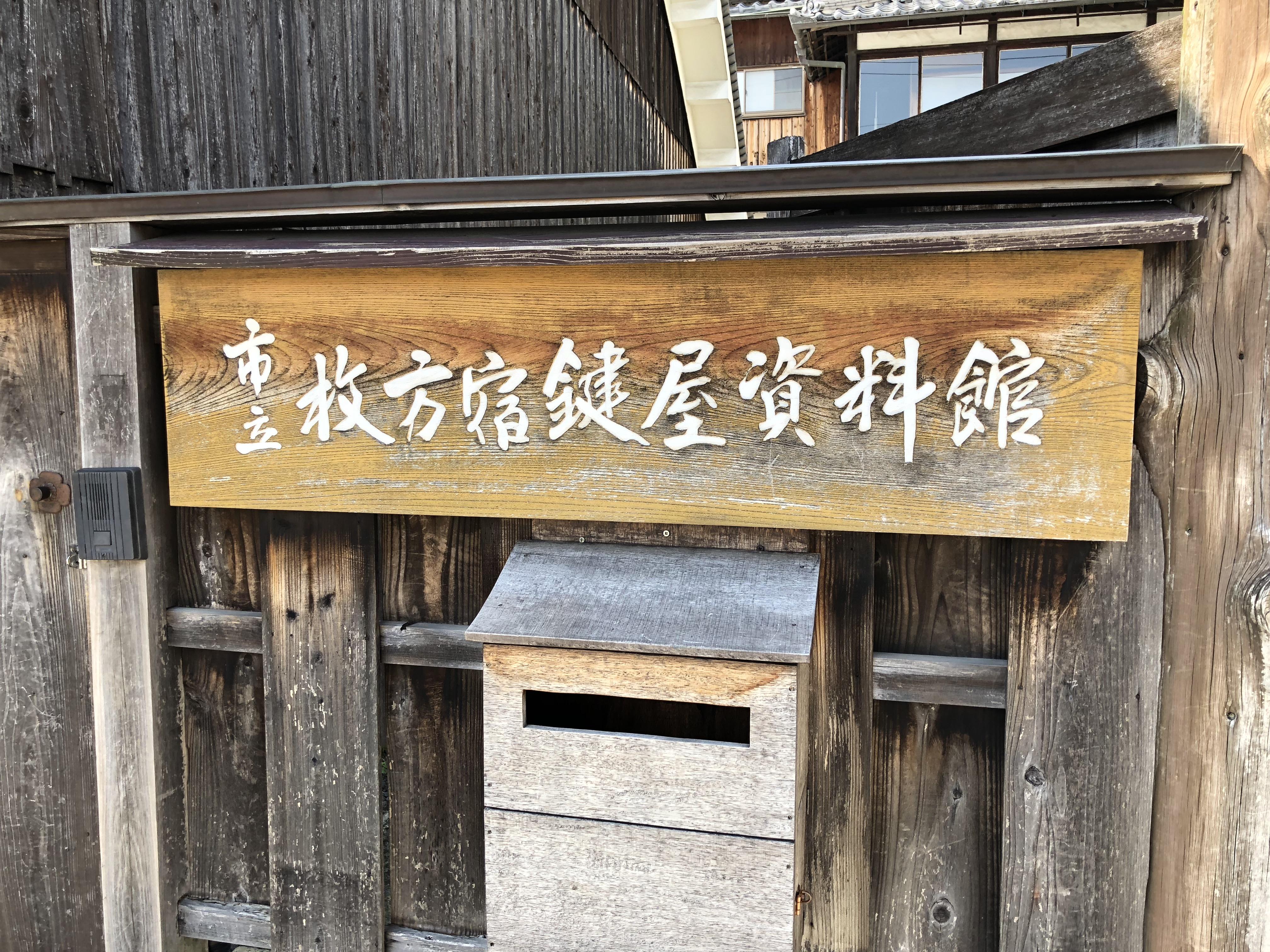 枚方宿鍵屋資料館の漆喰壁を見てきました。