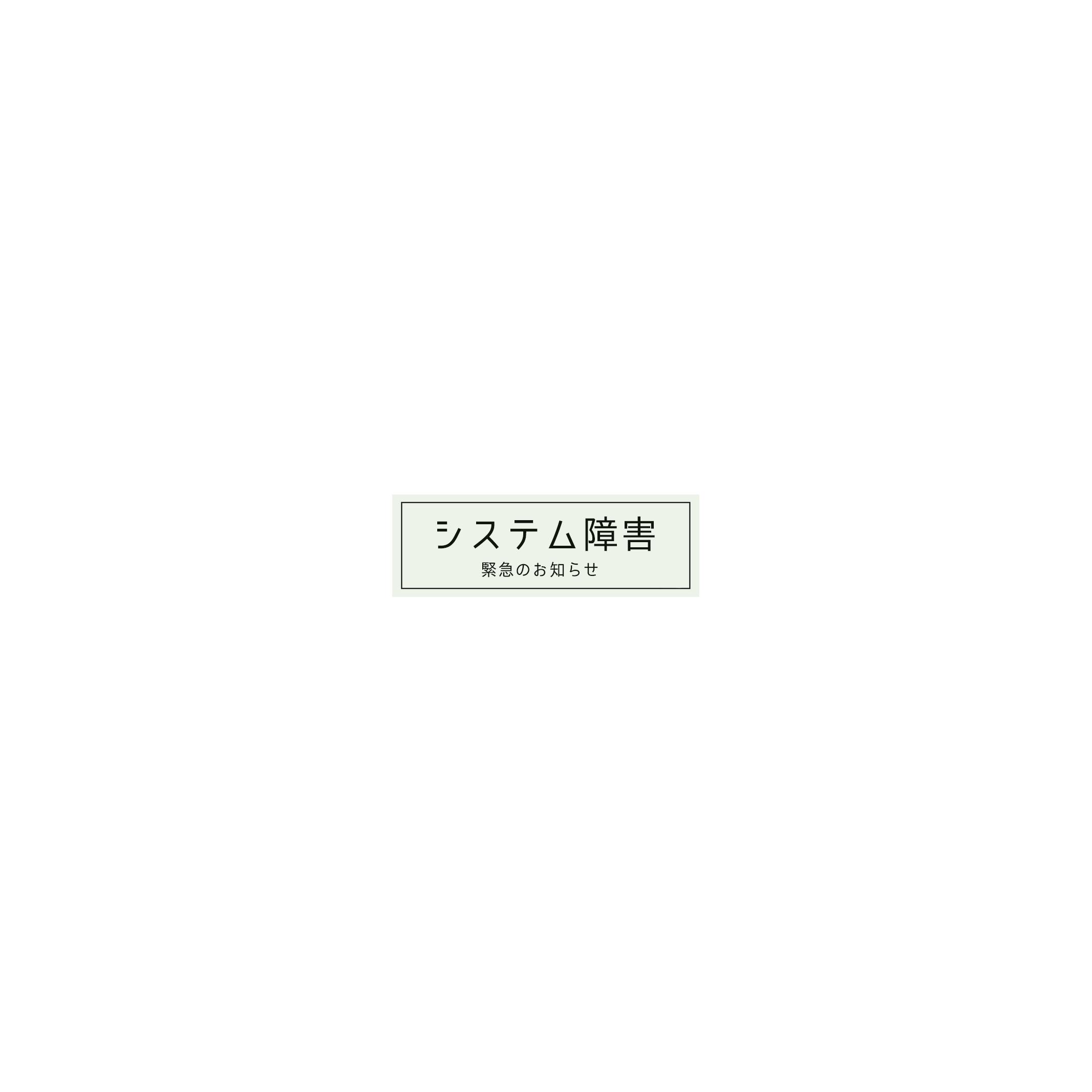 【お詫び】2018/5/31システム障害のご報告