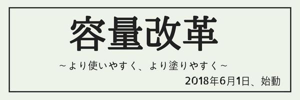 """""""漆喰容量変更"""""""